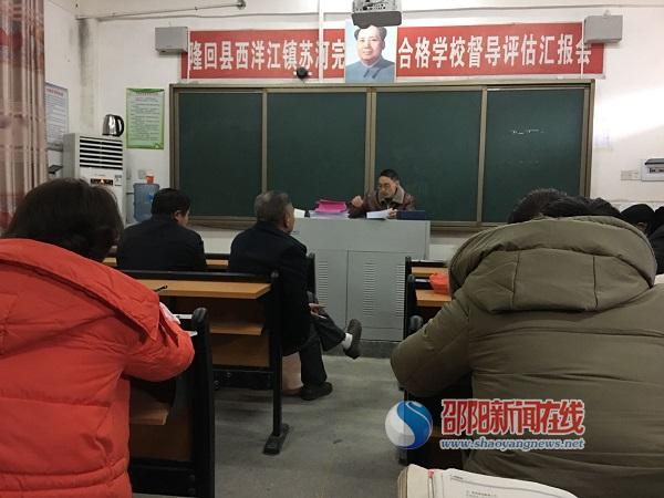隆回县西洋江镇苏河完全小学召开2019年春季开学工作会议