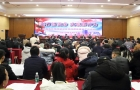 betway官网路桥召开党的建设及党风廉政建设工作会