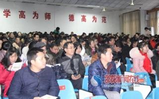 洞口县一中召开2019年新学期全体教职工大会