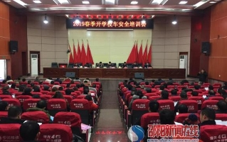 新邵县交警大队开展安全培训会为开学季保驾护航