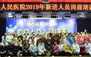 洞口县人民医院举办2019年新进人员岗前培训班