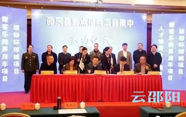 邵阳职业技术学院与邵东县人民政府签订校地合作意向协议