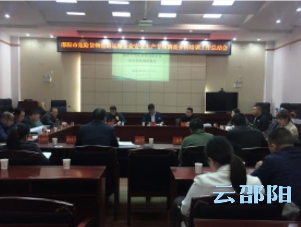 邵阳市购买第三方专业机构调查评估危货运输企业
