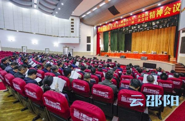 邵阳市召开会议传达全国两会精神 迅速掀起学习宣传贯彻热潮
