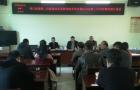 洞口县委第二巡察组对县发展和改革局开展机动巡察工作动员暨党组汇报会