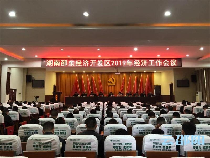 邵东经济开发区争创国家级高新技术产业开发区