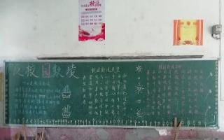 """洞口县金田中学举行""""反校园欺凌""""宣传教育主题板报活动"""