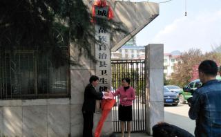 城步苗族自治县卫生健康局举行揭牌仪式