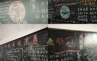 """洞口县醪田镇中心小学""""厉行节约,反对浪费""""主题黑板报活动"""