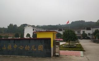 新宁县幼儿园办园行为督导评估结果出炉 崀山镇中心幼儿园获佳绩