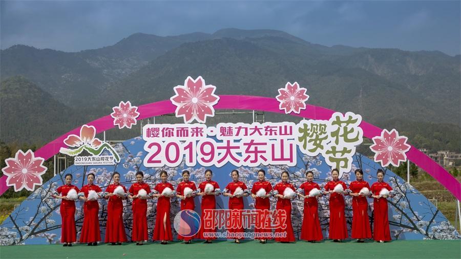 隆回县六都寨镇举办首届大东山樱花节