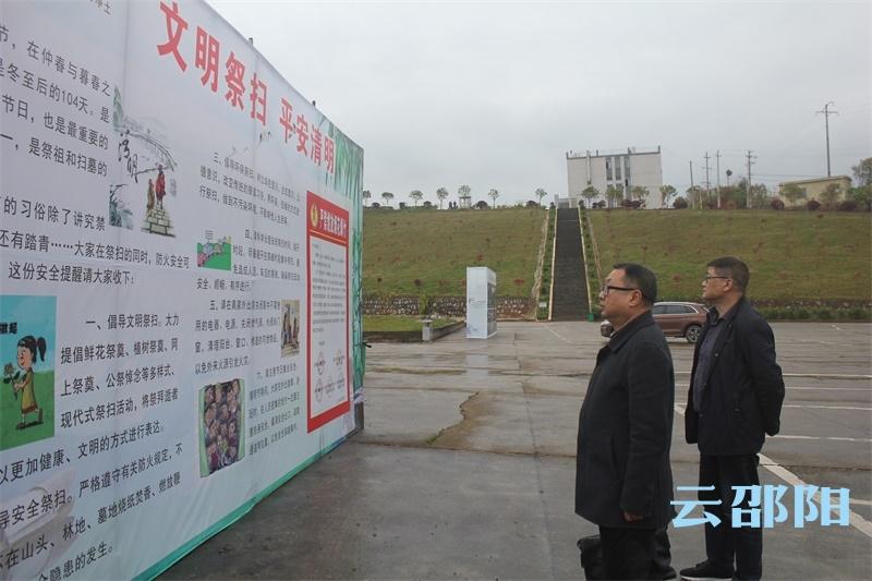 邵阳市民政局对市区公墓开展安全检查
