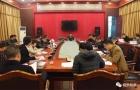 城步检察院进行扫黑除恶专项斗争集体约谈