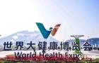 【健博会】泰康与武汉市发起百亿基金,助力打造大健康产业之都