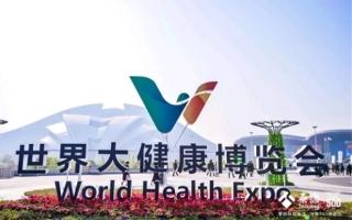 【健博會】泰康與武漢市發起百億基金,助力打造大健康產業之都