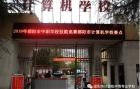 2019年邵阳市计算机中等专业学校招生简章