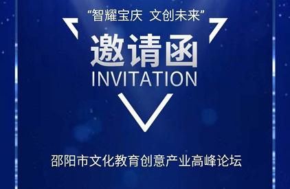 【邀请函】betway官网市文化教育创意产业高峰论坛