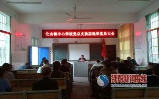 隆回县北山镇中心校党总支委员会顺利完成换届选举工作