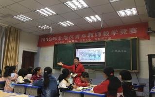 北塔區教育局舉行小學青年教師語文學科教學競賽