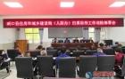 洞口县召开住房城乡建设领域扫黑除恶专项斗争工作迎检部署会议