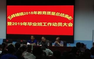 五峰铺镇中心学校举行2018年教育质量总结表彰暨2019年毕业班工作动员大会