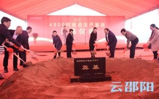 曹普华出席湘窖酱酒生产基地奠基仪式:加速推进产业项目建设  打造创新驱动企业标杆