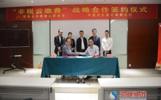 光大银行与市非税局签订非税云缴费合作协议
