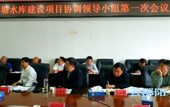 刘事青组织召开犬木塘水库建设项目协调领导小组第一次会议:服从大局优选方案  在所不惜为民谋利