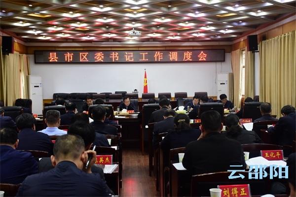 龚文密在县市区委书记工作调度会上强调:切实加强党对经济工作的领导  推进全市经济社会高质量发展