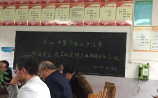 洞口县金田中学召开全面从严治党、校园安全、教育扶贫强力再推进会议