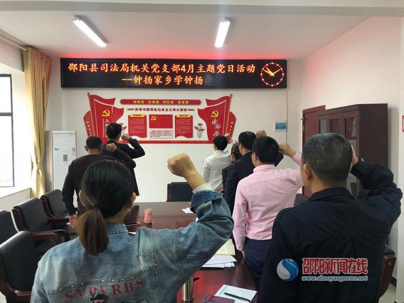 """邵阳县司法局积极开展""""钟扬家乡学钟扬""""主题党日活动"""