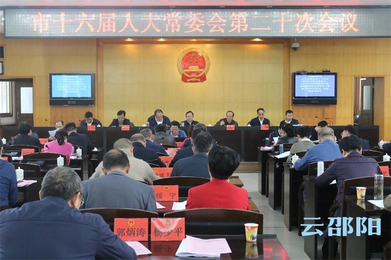 龔文密主持召開邵陽市十六屆人大常委會第二十次會議