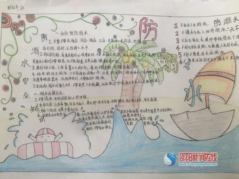 """洞口县金田中学举行""""珍爱生命 预防溺水""""主题手抄报比赛图片"""