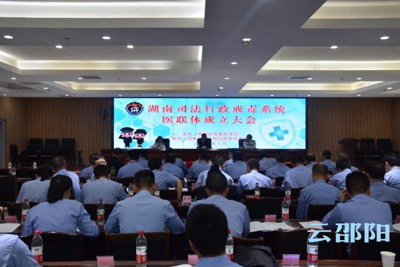 """邵阳市强戒所引进""""互联网+医疗"""""""