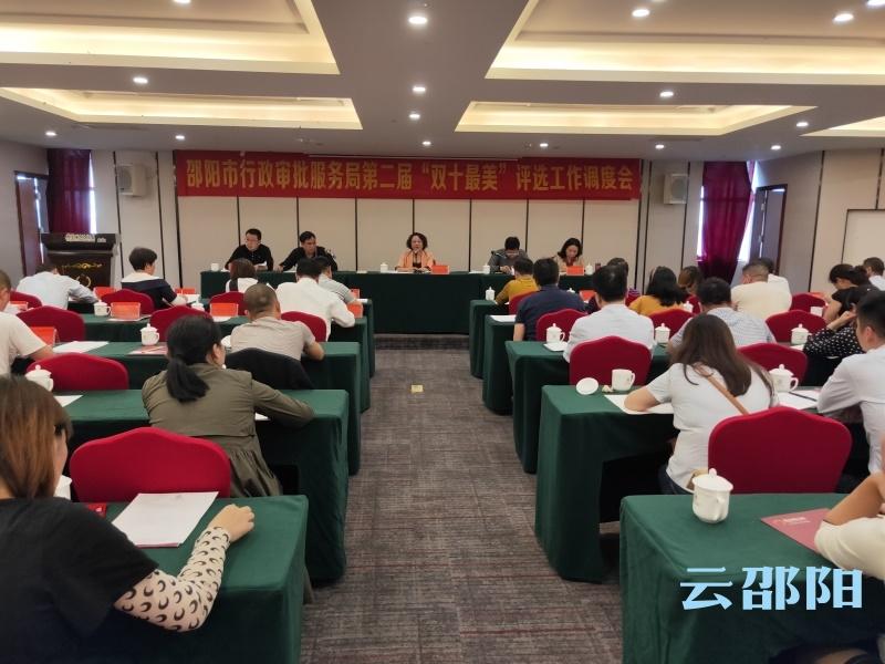 """邵阳部署第二届窗口行业""""双十最美""""评选活动"""
