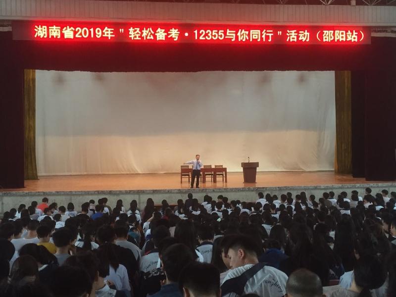 """""""轻松备考、12355与你同行""""高考减压活动走进邵东三中"""