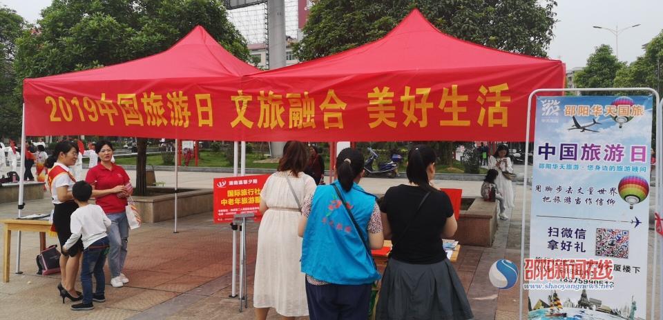 """邵阳县开展""""中国旅游日""""宣传活动"""