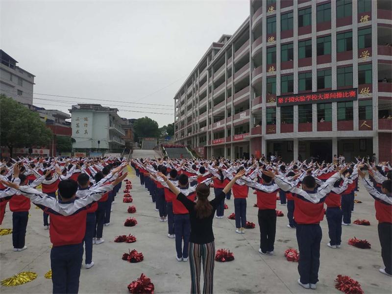 隆回县梨子园实验学校举行大课间活动比赛