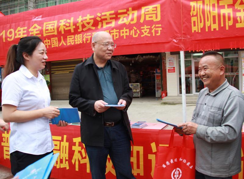 邵阳农商银行开展2019年全国科技活动周宣传活动