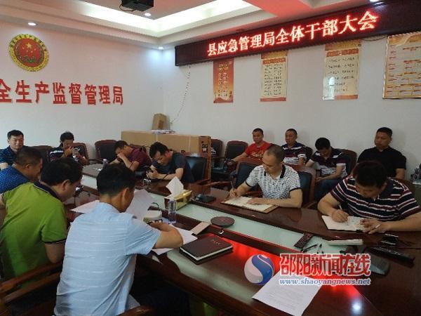 邵阳县应急管理局严格把规矩和制度挺在前面