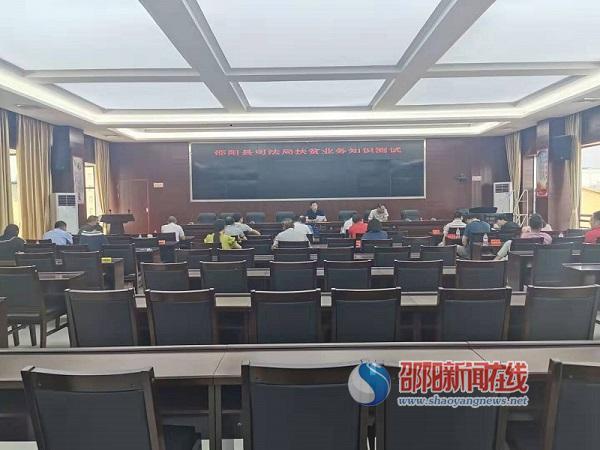 邵阳县司法局组织开展脱贫攻坚应知应会知识测试