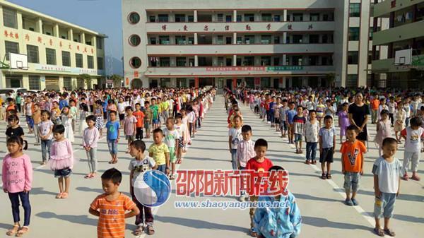 隆回县丁山小学举行2019秋季新学期开学典礼