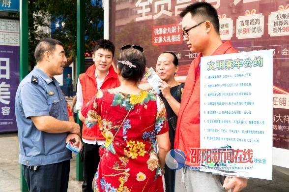 邵阳市交通执法支队开展文明交通志愿服务活动助力创国文工作