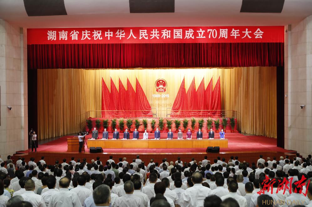 湖南省庆祝新中国成立70周年大会在长举行