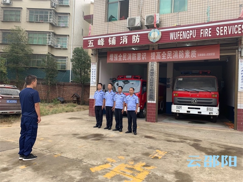 生命至上——邵阳市创新基层消防全力守护人民群众生命财产安全