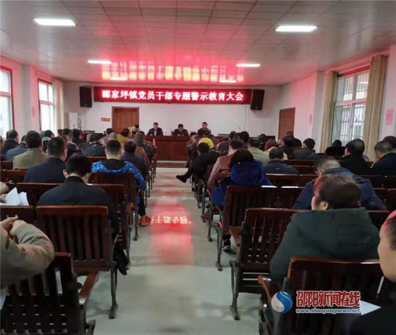 邵阳县郦家坪镇召开全镇党员干部专题警示教育大会