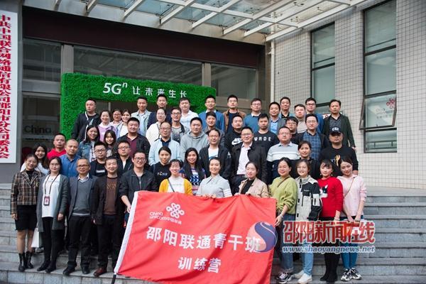 邵阳联通组建首届青干班 加强职工队伍建设
