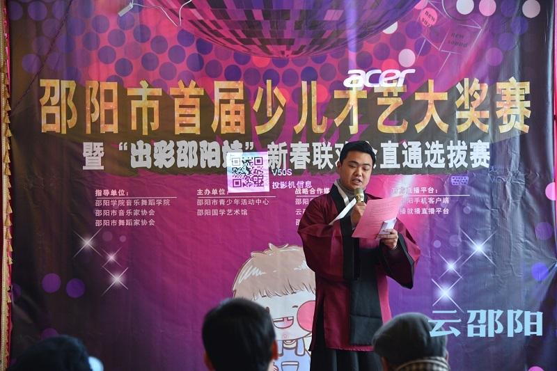 邵阳市首届少儿才艺大奖赛正式启动
