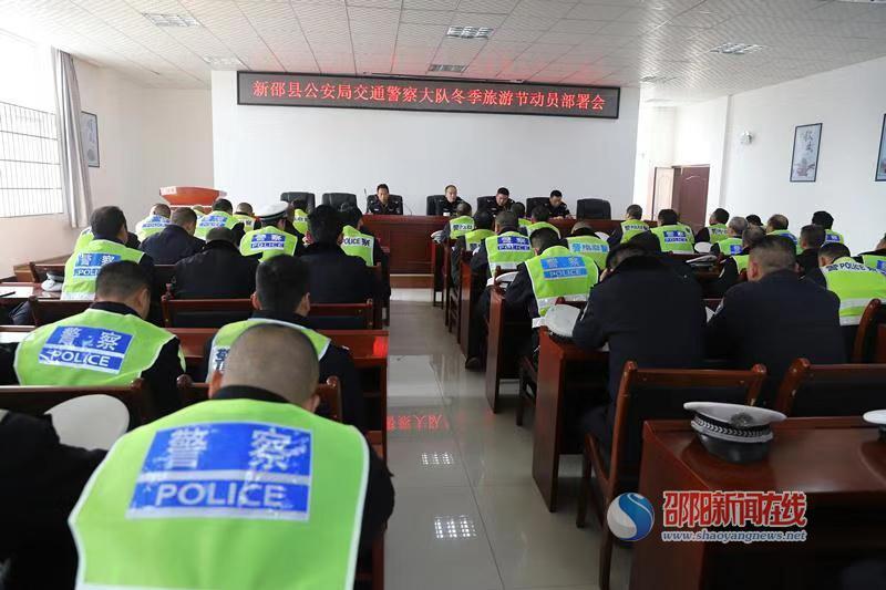 新邵交警多举措积极备战湖南冬季乡村文化旅游节