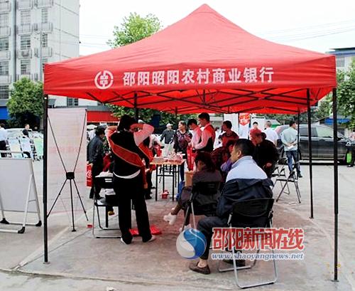 """邵阳县昭阳农商行""""三宣传""""教民防金融风险"""